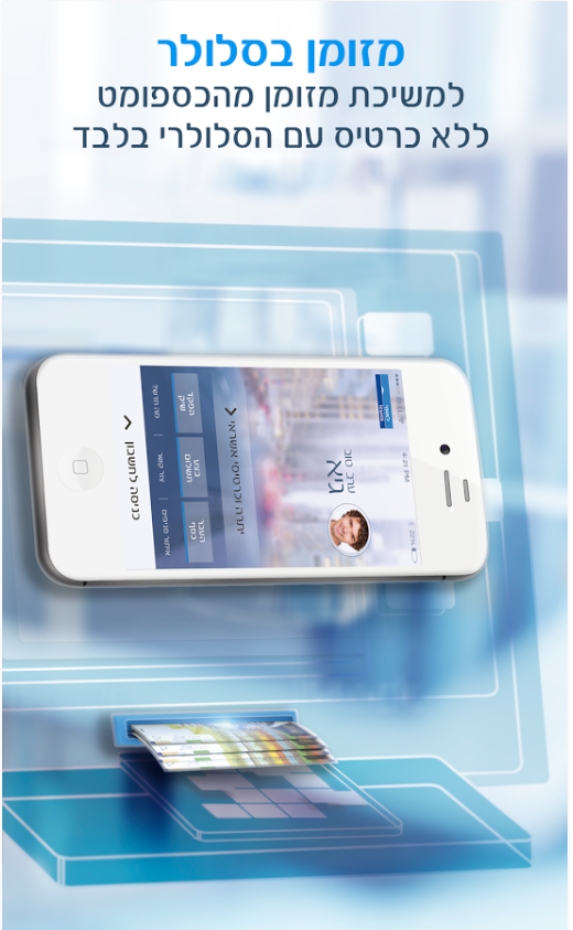 Bank Leumi Mobile Banking